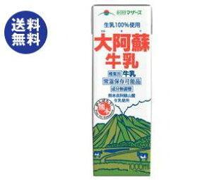 送料無料 らくのうマザーズ 大阿蘇牛乳 1000ml紙パック×18(6×3)本入 ※北海道・沖縄は別途送料が必要。