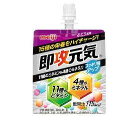 送料無料 明治 即攻元気ゼリー 11種のビタミン&4種のミネラル ぶどう風味 150gパウチ×30本入 ※北海道・沖縄は配送不可。
