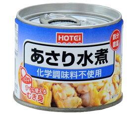 送料無料 【2ケースセット】ホテイフーズ あさり水煮 化学調味料不使用 125g缶×12個入×(2ケース) ※北海道・沖縄は配送不可。