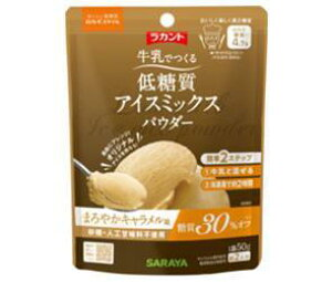送料無料 サラヤ ロカボスタイル 低糖質アイスミックスパウダー まろやかキャラメル味 50g×40(10×4)袋入 ※北海道・沖縄は配送不可。