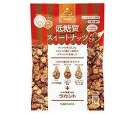 【送料無料】【2ケースセット】サラヤ ロカボスタイル 低糖質スイートナッツ 70g×10袋入×(2ケース) ※北海道・沖縄は別途送料が必要。