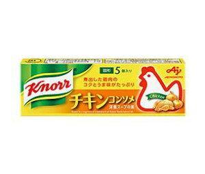 送料無料 味の素 クノール コンソメ チキン(5個入り) 35.5g×20箱入 ※北海道・沖縄は配送不可。