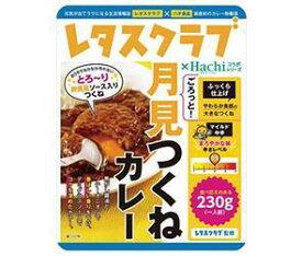 送料無料 ハチ食品 レタスクラブ コラボシリーズ ごろっと月見つくねカレー 230g×20(10×2)袋入 ※北海道・沖縄は別途送料が必要。