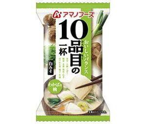送料無料 アマノフーズ フリーズドライ 10品目の一杯 わかばの椀(白みそ) 10食×6箱入 ※北海道・沖縄は配送不可。