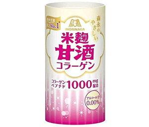 送料無料 森永製菓 森永のやさしい米麹甘酒コラーゲン 125mlカートカン×30本入 ※北海道・沖縄は配送不可。