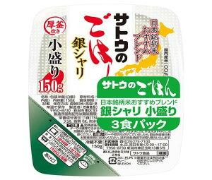 送料無料 【2ケースセット】サトウ食品 サトウのごはん 銀シャリ 小盛り 3食パック (150g×3食)×12個入×(2ケース) ※北海道・沖縄は配送不可。