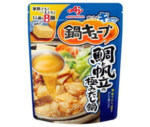 【送料無料】味の素 鍋キューブ 鯛と帆立極みだし 9.0g×8個×8袋入 ※北海道・沖縄は別途送料が必要。