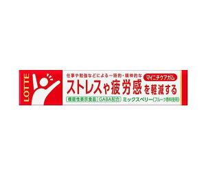 送料無料 ロッテ マイニチケアガム (ストレスや疲労感を軽減するタイプ)【機能性表示食品】 14粒×20個入 ※北海道・沖縄は配送不可。