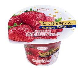 送料無料 たらみ とろける味わい 厳選果汁、名水仕立てあまおう苺ジュレ 210g×18(6×3)個入 ※北海道・沖縄は配送不可。