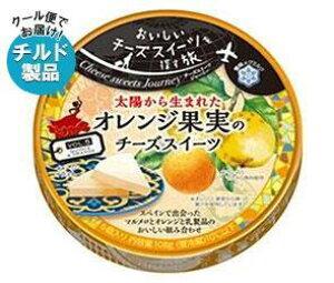【送料無料】【チルド(冷蔵)商品】雪印メグミルク Cheese sweets Journey オレンジ果実のチーズスイーツ 108g(6個入り)×12個入 ※北海道・沖縄は別途送料が必要。