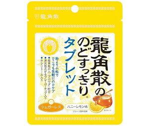 送料無料 龍角散 龍角散ののどすっきりタブレット ハニーレモン味 10.4g×10袋入 ※北海道・沖縄は配送不可。