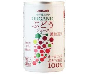 送料無料 光食品 オーガニックぶどうジュース 160g缶×30本入 ※北海道・沖縄は配送不可。