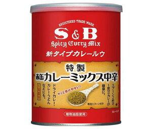 送料無料 エスビー食品 S&B 赤缶カレーミックス 200g缶×4個入 ※北海道・沖縄は配送不可。