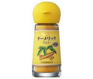 送料無料 エスビー食品 S&B ターメリック(パウダー) 14g瓶×5個入 ※北海道・沖縄は配送不可。