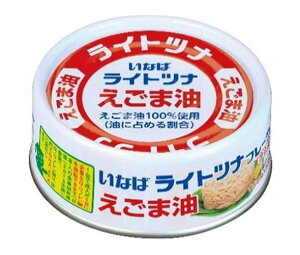 送料無料 【2ケースセット】いなば食品 ライトツナ えごま油 70g缶×24個入×(2ケース) ※北海道・沖縄は配送不可。