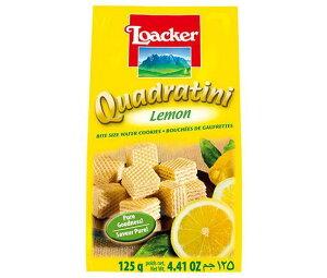送料無料 ローカー クワドラティーニ レモン 125g×12袋入 ※北海道・沖縄は配送不可。