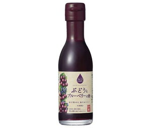 送料無料 内堀醸造 フルーツビネガー ぶどうとブルーベリーの酢 150ml瓶×6本入 ※北海道・沖縄は配送不可。