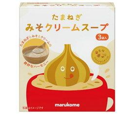 送料無料 【2ケースセット】マルコメ たまねぎみそクリームスープ 3食×10個入×(2ケース) ※北海道・沖縄は配送不可。