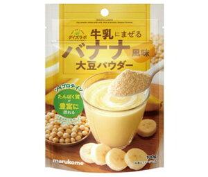 送料無料 【2ケースセット】マルコメ 牛乳にまぜるバナナ風味大豆粉 100g×10個入×(2ケース) ※北海道・沖縄は配送不可。