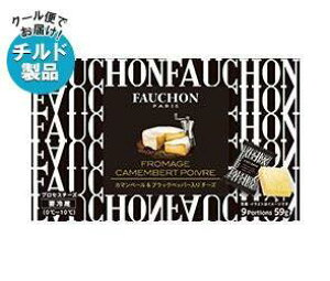 送料無料 【チルド(冷蔵)商品】QBB FAUCHON(フォション) カマンベール&ブラックペッパー入りチーズ 59g(9個入)×8個入 ※北海道・沖縄は別途送料が必要。