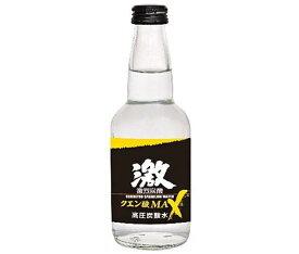 送料無料 【2ケースセット】齋藤飲料工業 激烈炭酸 クエン酸MAX 330ml瓶×20本入×(2ケース) ※北海道・沖縄は配送不可。