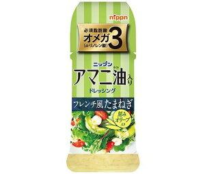 送料無料 【2ケースセット】日本製粉 ニップン アマニ油入りドレッシング フレンチ風たまねぎ 150ml×12本入×(2ケース) ※北海道・沖縄は配送不可。
