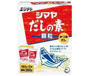 送料無料 【2ケースセット】シマヤ だしの素 顆粒 (180g×2)×12袋入×(2ケース) ※北海道・沖縄は配送不可。