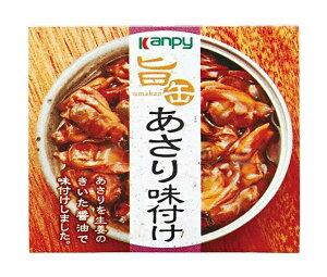 送料無料 【2ケースセット】カンピー あさり味付け 70g缶×24個入×(2ケース) ※北海道・沖縄は配送不可。