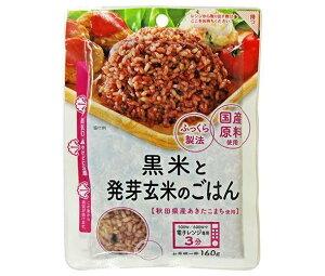 送料無料 大潟村あきたこまち生産者協会 ふっくら製法 黒米と発芽玄米ごはん 160g×12袋入 ※北海道・沖縄は配送不可。