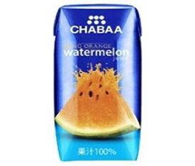 送料無料 HARUNA(ハルナ) CHABAA(チャバ) 100%ジュース キングオレンジウォーターメロン 180ml紙パック×36本入 ※北海道・沖縄は配送不可。
