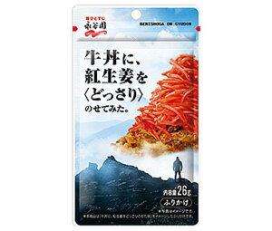 送料無料 永谷園 牛丼に、紅生姜をどっさり乗せてみた。 26g×10袋入 ※北海道・沖縄は配送不可。