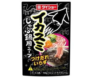 送料無料 ダイショー イカスミしゃぶ鍋用スープ 700g×10袋入 ※北海道・沖縄は配送不可。