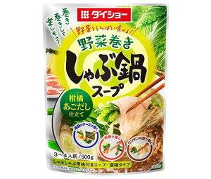 送料無料 ダイショー 野菜をいっぱい食べる 野菜巻きしゃぶ鍋スープ 柑橘あごだし仕立て 500g×10袋入 ※北海道・沖縄は配送不可。