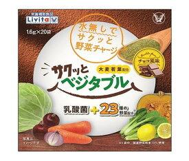 送料無料 大正製薬 サクッとベジタブル チョコ  20袋×10箱入 ※北海道・沖縄は配送不可。
