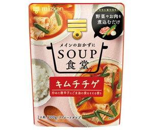 送料無料 ミツカン SOUP(スープ)食堂 キムチチゲ 300g×10袋入 ※北海道・沖縄は配送不可。