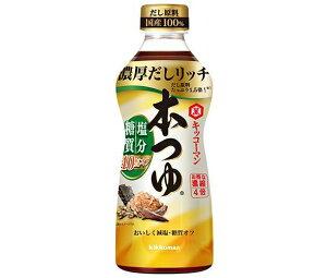 送料無料 キッコーマン 本つゆ 塩分・糖質オフ 500mlペットボトル×12本入 ※北海道・沖縄は配送不可。