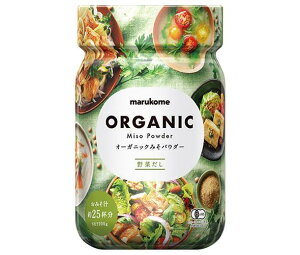 送料無料 マルコメ オーガニックみそパウダー 野菜だし 200g×6本入 ※北海道・沖縄は配送不可。