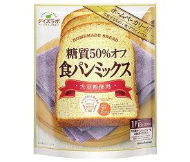 送料無料 【2ケースセット】マルコメ ダイズラボ 糖質オフ 食パンミックス 290g×10袋入×(2ケース) ※北海道・沖縄は配送不可。