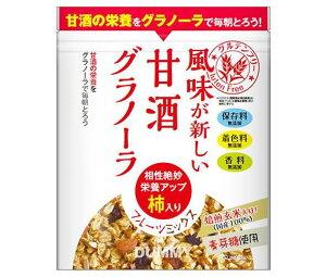 送料無料 【2ケースセット】幸福米穀 風味が新しい甘酒グラノーラ 200g×15袋入×(2ケース) ※北海道・沖縄は配送不可。