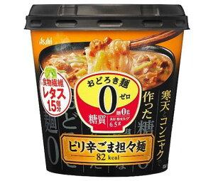 送料無料 【2ケースセット】アサヒグループ食品 おどろき麺0(ゼロ) ピリ辛ごま担々麺 22g×6個入×(2ケース) ※北海道・沖縄は配送不可。