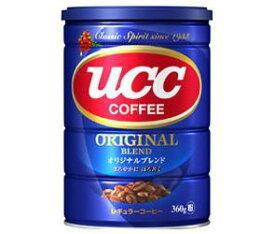 送料無料 【2ケースセット】UCC オリジナルブレンド(粉) 360g缶×6個入×(2ケース) ※北海道・沖縄は配送不可。