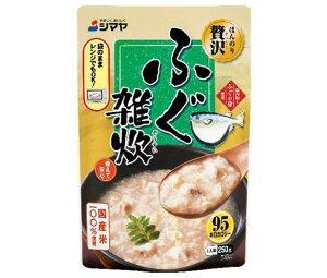 送料無料 シマヤ ほんのり贅沢 ふぐ雑炊 250g×10袋入 ※北海道・沖縄は配送不可。