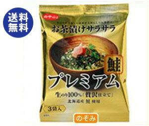 送料無料 白子のり お茶漬けサラサラプレミアム 鮭 18.6g(6.2g×3袋)×40(10×4)袋入 ※北海道・沖縄は配送不可。