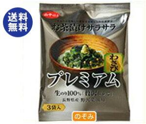 送料無料 白子のり お茶漬けサラサラプレミアム わさび 20.1g(6.7g×3袋)×40(10×4)袋入 ※北海道・沖縄は配送不可。