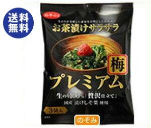 送料無料 白子のり お茶漬けサラサラプレミアム 梅 16.8g(5.6g×3袋)×40(10×4)袋入 ※北海道・沖縄は配送不可。