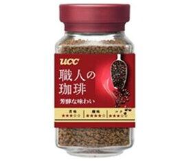 送料無料 UCC 職人の珈琲 芳醇な味わい 90g瓶×12本入 ※北海道・沖縄は配送不可。