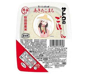 送料無料 サトウ食品 サトウのごはん 秋田県産あきたこまち 200g×20個入 ※北海道・沖縄は配送不可。