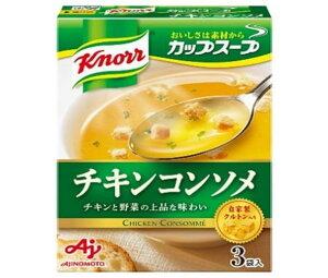 送料無料 味の素 クノール カップスープ チキンコンソメ (8.9g×3袋)×10箱入 ※北海道・沖縄は配送不可。