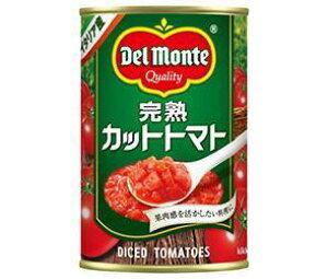 送料無料 デルモンテ 完熟カットトマト 400g缶×24個入 ※北海道・沖縄は配送不可。