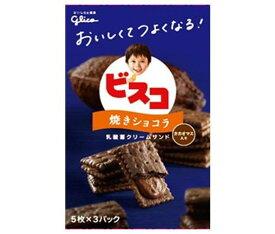 送料無料 【2ケースセット】グリコ ビスコ 焼きショコラ 15枚×10箱入×(2ケース) ※北海道・沖縄は配送不可。